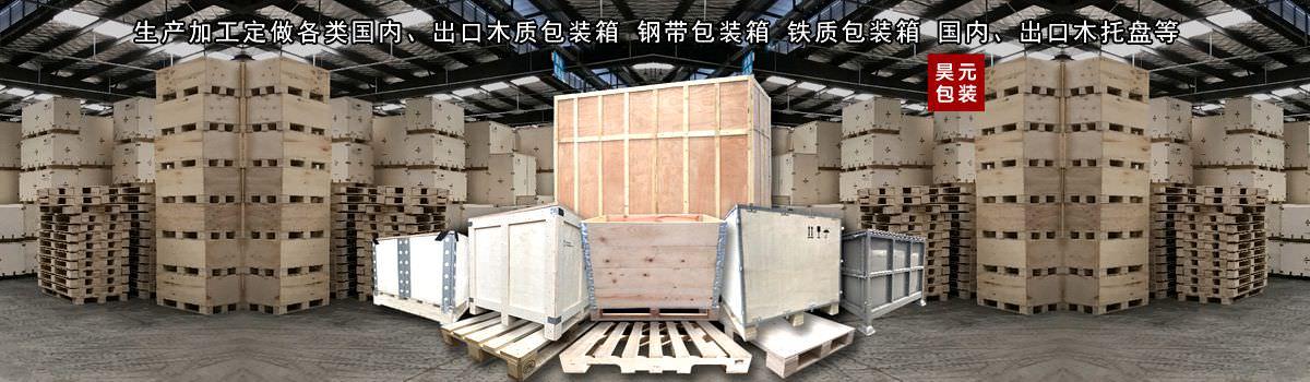 潍坊木质包装箱