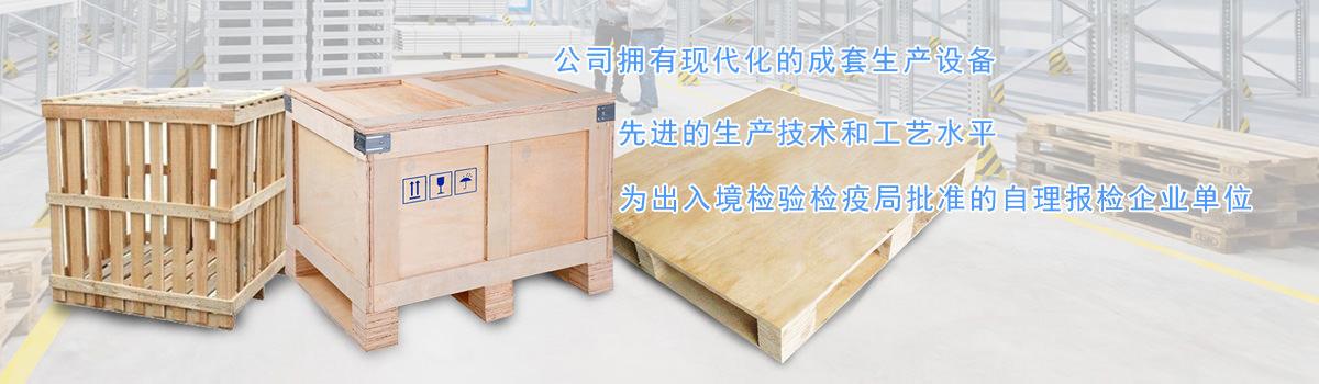 潍坊钢带包装箱